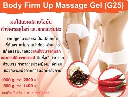 реклама тайского антицеллюлитного крема