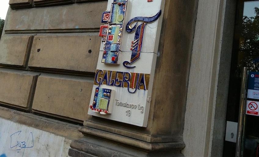 галерея в Загребе