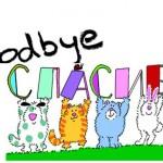 Русское «Спасибо» — это международное «Прощай»