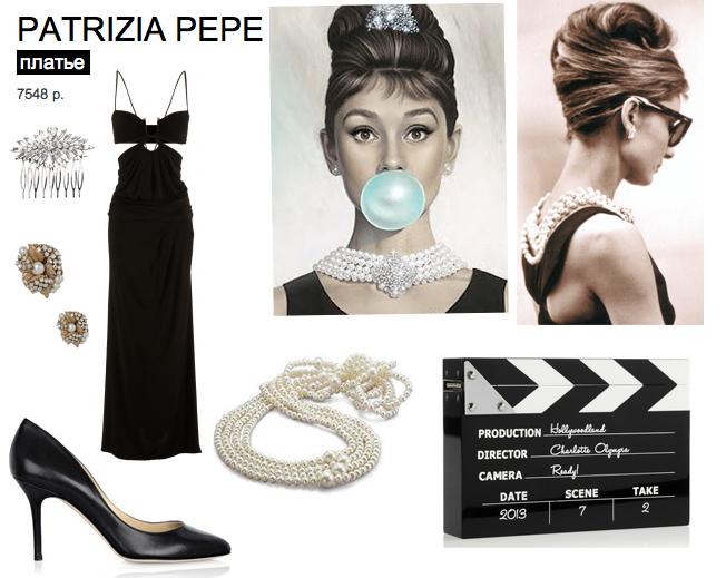 look c платьем Patrizia Pepe