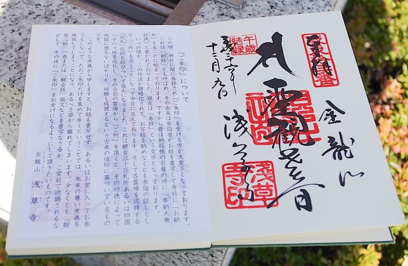 Сэнсо-дзи расписанная калиграфией книга с печатями всех храмов на территории