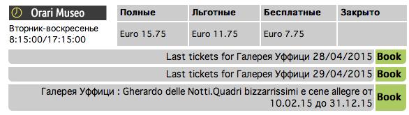 Стоимость посещения и часы работы галереи Уффици