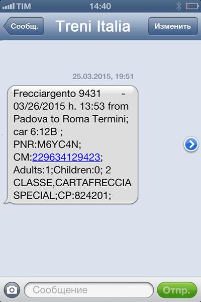 билет на поезд в виде смс