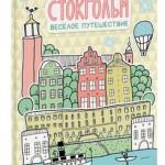 Вышел первый путеводитель по Стокгольму для детей