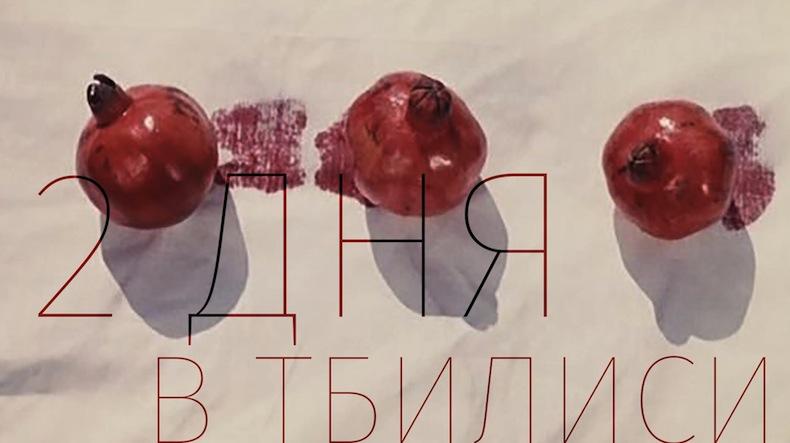 2 дня в Тбилиси