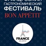 В Москве стартовал французский гастрономический фестиваль