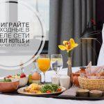 Выиграйте уикенд в отеле AZIMUT Hotels и подарки от Nivea